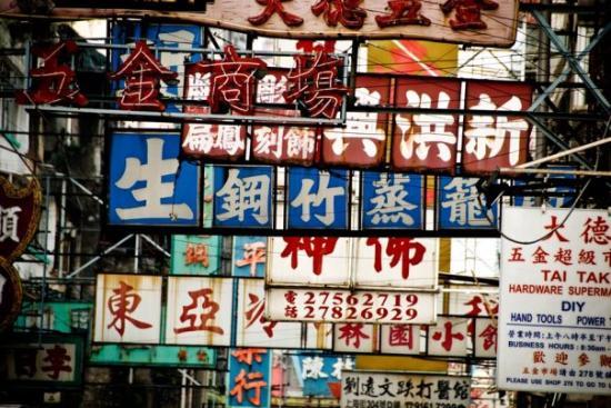 chinese-signage-sham